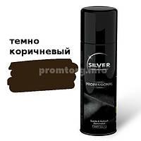 Краска для замши и нубука Silver professional 250ml (темно-коричневый)