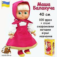 Величезна Лялька Маша Балакуча 40см из мультфильма на украинском языке кукла Маша