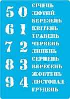 Трафарет - 205.«Вечный календарь-украинский»
