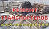 Реставрация/восстановление транспортеров Grimme, Samon, AVR и др., фото 3