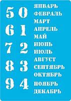 Трафарет - 204.«Вечный календарь-русский»