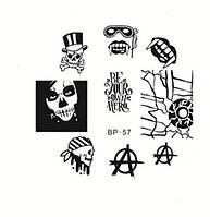 Диск BP-57
