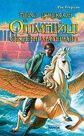 Книги для подростков. Персі Джексон та Олімпійці. Автор: Ріордан Рік.