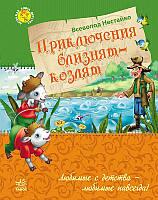 Приключения близнят-козлят. Любимая книга детства. Автор: В. Нестайко.