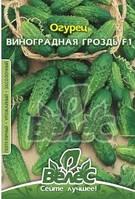 Огірок Виноградна гроздь F1 2,5г