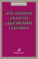 Загальна теорія держави і права: Підручник / Зайчук О. В.