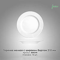 Подставная тарелка с бортом FARN HARMONIE 210 мл (8043HR), Киев