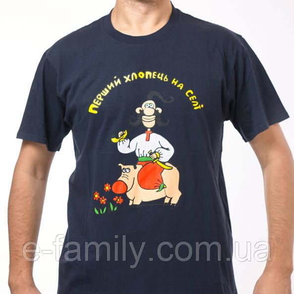 Футболка мужская Перший хлопець на селі - Интернет-магазин e-family в Киеве 1c8179ebe8f90
