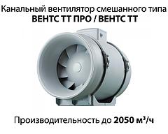 ВЕНТС ТТ ПРО / ВЕНТС ТТ Канальный вентилятор смешанного типа