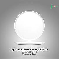 Тарелка плоская для пиццы 320 мм Harmonie (Farn) Гармония (Фарн) 8071HR, Киев