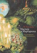 Мастер и Маргарита Булгаков М.