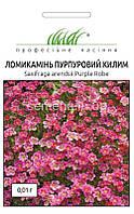 Насіння ломикаменю Пурпуровий килим, 0,01 г