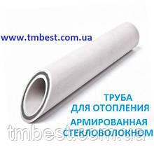 Труба полипропиленовая 25 мм армированная стекловолокном PPR-GF Fiber для отопления.