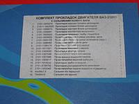 Ремкомплект двигателя ВАЗ 21011 с сальник (19 наименования) (производитель Украина) 21011-1003020С