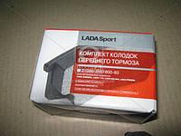 Колодка тормозная ВАЗ 2108 переднего ( комплект 4 штук) (производитель АвтоВАЗ) 21080-350180082