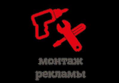 Монтаж рекламы в Днепре