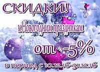 СКИДКИ!!!! от -5%