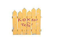 Магніт-паркан з надписом Кохаю Тебе(жовтий)
