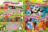 Пингвины Мадаскара/Земля до начала времён