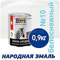 Зебра Краска-Эмаль ПФ-116 Белоснежная №10 0,9кг