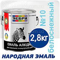 Зебра Краска-Эмаль ПФ-116 Белоснежная №10 2,8кг