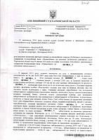 """Выиграно дело против ПАО """"ПриватБанк"""" в суде апелляционной инстанции. Суд отказал Банку  во взыскании задолженности по кредитному договору в размере 28 591, 57 грн."""