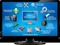 Ремонт компьютеров , профилактика ПК и ноутбуков, настройка смарт тв