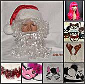 Новорічна атрибутика:перуки,маски,бороди,вушка,хвостики,набори,дощик,......