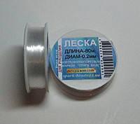 Леска (мононить) для рукоделия, диаметр 0,2мм