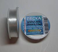 Леска (мононить) для рукоделия, диаметр 0,22мм