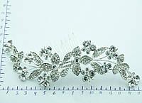 Царский гребешок на прическу невесты. Свадебная бижутерия. 367