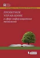 Проектное управление в сфере информационных технологий Грекул В