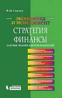 Стратегия + финансы: базовые знания для руководителей Савчук В
