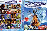 Коллекция Новые и Любимые мультфильмы №1