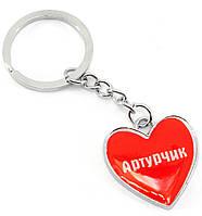 "Брелок сердечко ""Артурчик"" (29991)"