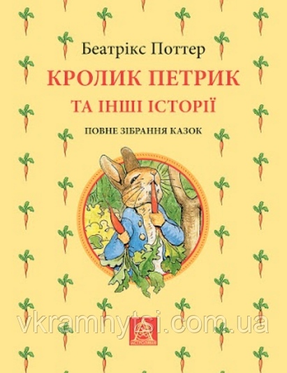 Кролик Петрик та інші історії: Повне зібрання казок