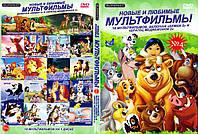 Коллекция Новые и Любимые мультфильмы №4