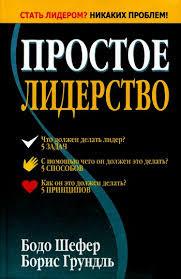 Простое лидерство 4-е изд Шефер Б - Магазин Кошара в Киеве