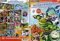 Коллекция Новые и Любимые мультфильмы №7