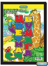 """Бумага цветная А4 """"Люкс-колор"""" 9 цветов """"Жираф"""""""