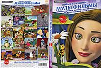 Коллекция Новые и Любимые мультфильмы №10