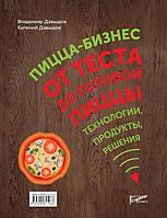 Пицца-бизнес. От теста до готовой пиццы Давыдов В