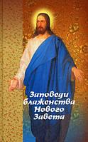 Заповеди блаженства Нового Завета