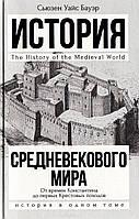 История Средневекового мира. От Константина до первых Крестовых походов