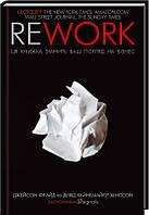 Rework. Ця книжка змінить ваш погляд на бізнес. Фрайд Джейсон, Хайнемайєр Девід