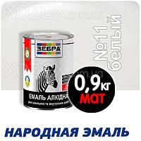 Зебра Краска-Эмаль ПФ-116 Белая Мат №11 0,9кг