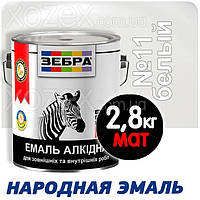 Зебра Краска-Эмаль ПФ-116 Белая Мат №11 2,8кг