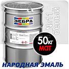 Зебра Краска-Эмаль ПФ-116 Белая Мат №11 0,9кг, фото 4