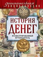 История денег  Иллюстрированный путеводительТульев В