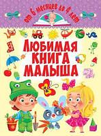 Любимая книга малыша  От 6 месяцев до 4 лет